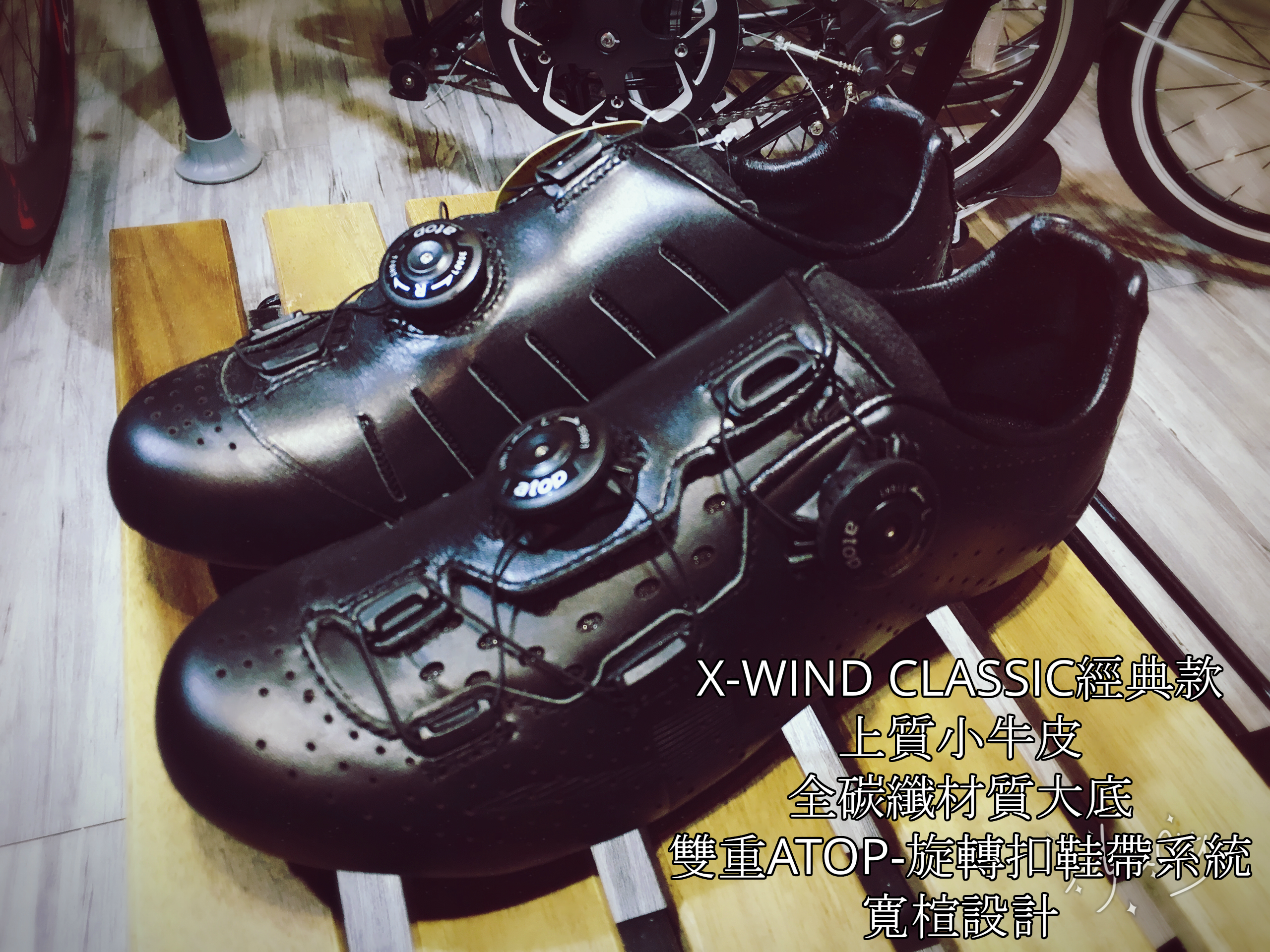 X-WIND CLASSIC 皮製經典款公路車卡鞋(寬楦 大腳專用)