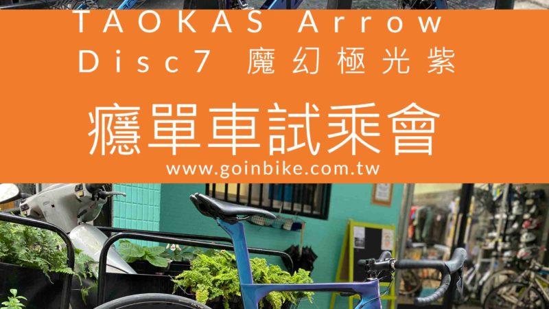 【癮單車】TAOKAS Arrow Disc 7 魔幻極光紫 試乘體驗